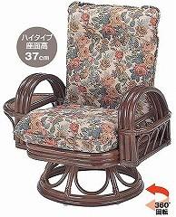 籐[ラタン] リクライニング回転座椅子 ハイタイプ【S699】