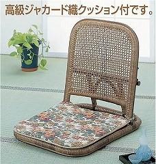 籐[ラタン] 座椅子 クッション付【S9B】
