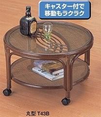 籐[ラタン] テーブル 丸型【T43B】