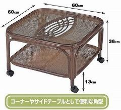 籐[ラタン] テーブル 角型【T44B】