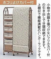 籐[ラタン] ハンガーラック 多棚タイプ【W664B】