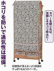 籐[ラタン] 上棚付ハンガーラック ワイド 幅60cmタイプ【W669】