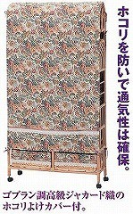 籐[ラタン] 上棚付ハンガーラック ワイド 幅75cmタイプ【W683】