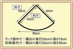 籐[ラタン] コーナーラック 小【W893】