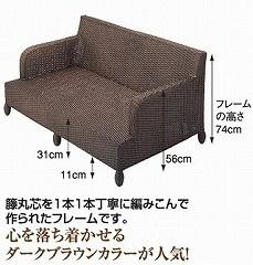 籐[ラタン] ラブソファー 2人掛け【Y112B】