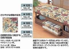 籐[ラタン] カウチソファー 幅185cm【Y214B】