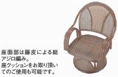 籐[ラタン] アームチェアー 【Y302B】