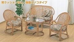 籐[ラタン] チェアー・ソファー・テーブル リビング4点セット【Y3536】