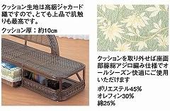 籐[ラタン] カウチソファー 【Y505B】