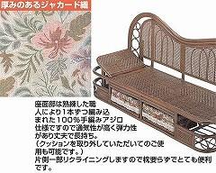 籐[ラタン] カウチソファー 幅145cm【Y512B】