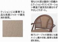 籐[ラタン] チェアー&テーブル リビング3点セット【Y555B】
