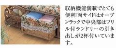 籐[ラタン] カウチソファー 【Y888】