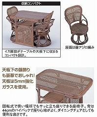 籐[ラタン] ラウンドチェアー&テーブル 3点セット【Z802】