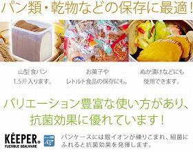 保存容器 パンケース AG抗菌加工 ( シール容器 食パン 食パン 抗菌 )