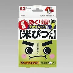 防虫剤 米びつくん 最強