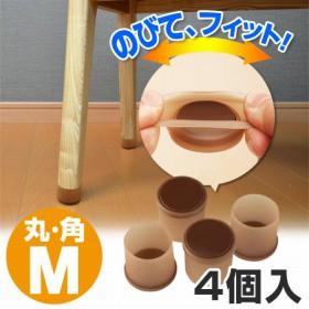 脚ピタキャップ イス・テーブル脚用 丸・角兼用 M 4個入 ( カバー )