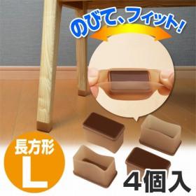 脚ピタキャップ イス・テーブル脚用 長方形用 L 4個入 ( カバー )