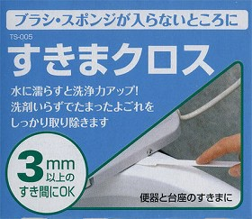 トイレ掃除用品 すきまクロス 7本入