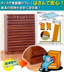 家具転倒防止安定板 たおれんゾウ90cm