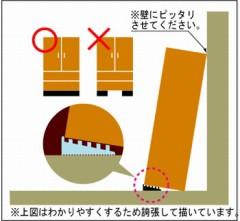 家具転倒防止安定板 たおれんゾウ 30cm[4個入]