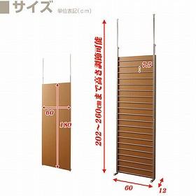 突っ張り間仕切りラダーラック 幅60cm ( パーティション 間仕切り 壁面収納 つっぱり )