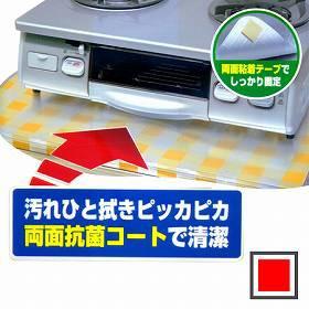 キッチンカラフル下敷 イエロー/レッド( 汚れ防止 シート キッチンシート )