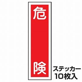 ステッカー標識 「危険」 短冊型 36x9cm 10枚組