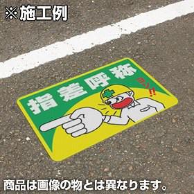 路面標識 「土足厳禁」 粘着剤付き 軟質エンビタイプ