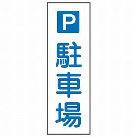 表示板 短冊型一般標識 「P 駐車場」 36x12cm