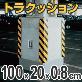 トラクッション コーナーガード 無反射タイプ 幅20cm×長さ1m 8mm厚 イエロー/ブラック