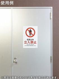 JIS安全標識板 禁止用 「危険 係員以外入るな」 30x22.5cm Sサイズ