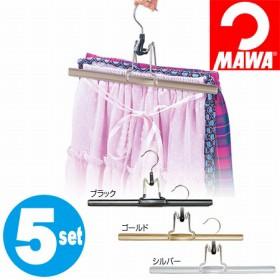 MAWAハンガー (マワハンガー) ウエスト 5本組 ( スカートハンガー ズボンハンガー すべらないハンガー )