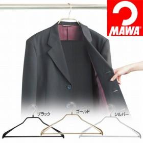 MAWAハンガー (マワハンガー) ニューボディーフォーム ( スーツハンガー すべらないハンガー )