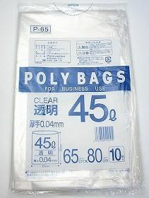 ポリ袋 (ゴミ袋) 45L 10枚入 透明