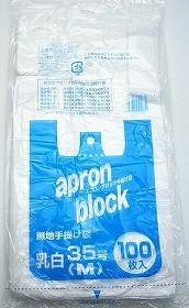 ポリ袋 無地手さげ袋 エプロンブロック 乳白35号 M