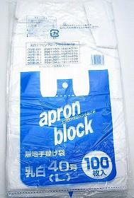 ポリ袋 無地手さげ袋 エプロンブロック 乳白40号 L