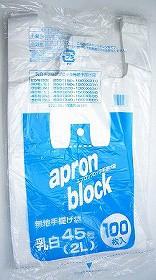 ポリ袋 無地手さげ袋 エプロンブロック 乳白45号 2L