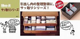 サッ取りシリーズ Tシャツケース ホワイト( 引出し ティーシャツ 収納 整理 )