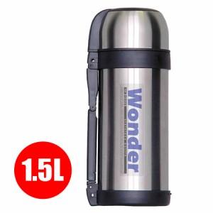 水筒 ステンレスボトル ワンダーボトル 1.5L