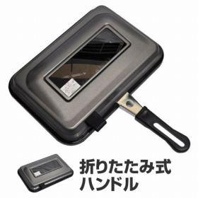 ロースター ワイドタイプ フッ素加工 ふた付き ( 家庭用 )