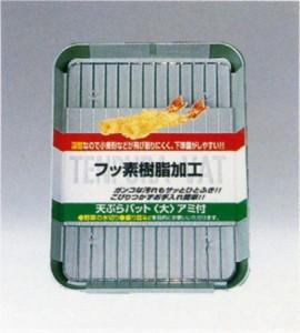 フッ素 天ぷら バット( トレー )