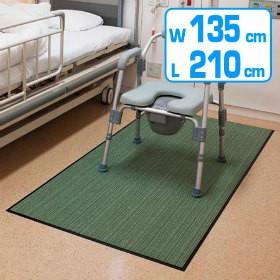 制菌マット 防汚加工 室内用 サイズオーダー  135×210cm ( 撥水 )