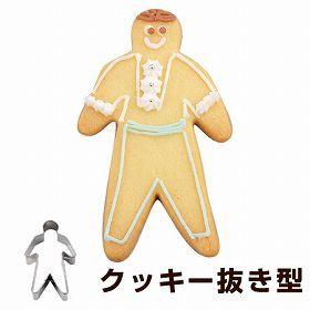 クッキー型 抜き型 ジェントルマン 人形 大 ステンレス製