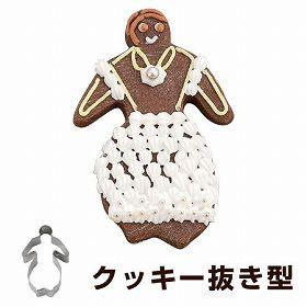 クッキー型 抜き型 レディ 人形 大 ステンレス製