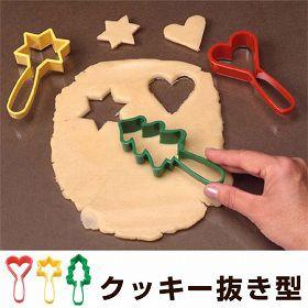 クッキー型 クッキーカッター ハンドルクッキー抜型 星ツリーハート 3個セット プラスチック製