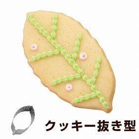 クッキー型 クッキーカッター 木の葉 リーフ 大 ステンレス製