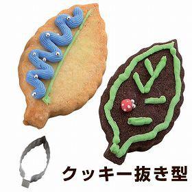 クッキー型 抜き型 木の葉 リーフ 小 ステンレス製