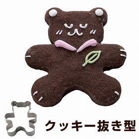 クッキー型 抜き型 ベアー くま ステンレス製