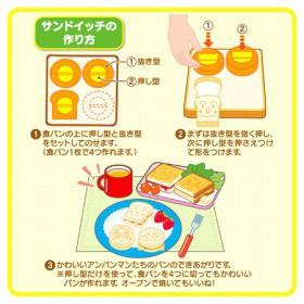 食パン抜き型 アンパンマン キャラクター キャラ弁 お弁当グッズ