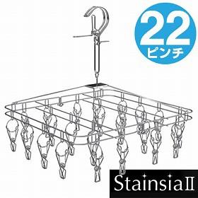 ステンレスハンガー 小物干し 角型 22ピンチ 物干しハンガー ステンレス製